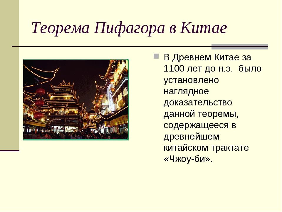 Теорема Пифагора в Китае В Древнем Китае за 1100 лет до н.э. было установлено...