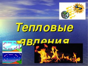 Тепловые явления