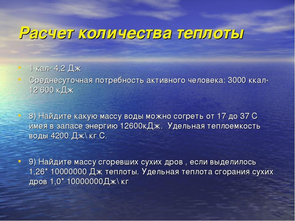 Расчет количества теплоты 1 кал- 4,2 Дж Среднесуточная потребность активного...