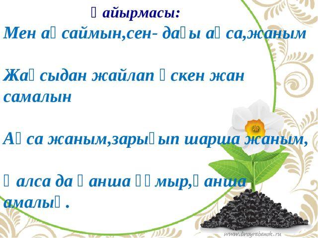 Қайырмасы: Мен аңсаймын,сен- дағы аңса,жаным Жақсыдан жайлап өскен жан самал...