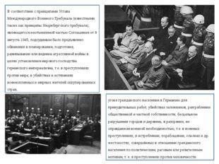 В соответствии с принципами Устава Международного Военного Трибунала (известн