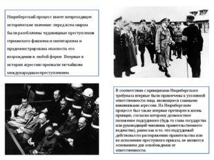 В соответствии с принципами Нюрнбергского трибунала впервые были привлечены к