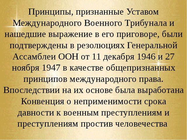 Принципы, признанные Уставом Международного Военного Трибунала и нашедшие выр...