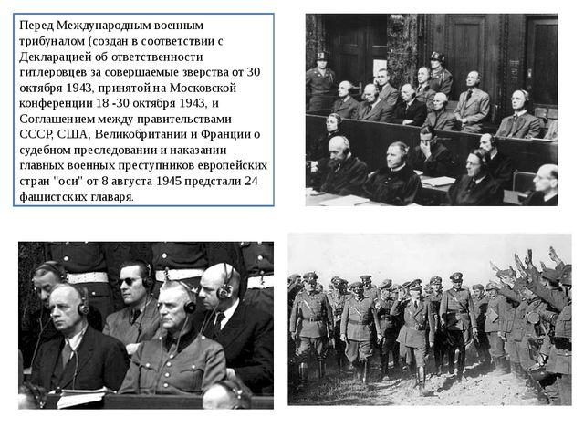 Перед Международным военным трибуналом (создан в соответствии с Декларацией о...