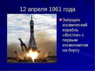 12 апреля 1961 года Запущен космический корабль «Восток» с первым космонавтом