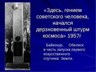 «Здесь, гением советского человека, начался дерзновенный штурм космоса» 1957