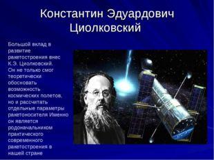 Константин Эдуардович Циолковский Большой вклад в развитие ракетостроения вне