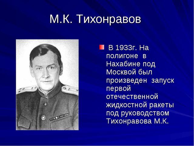 М.К. Тихонравов В 1933г. На полигоне в Нахабине под Москвой был произведен за...