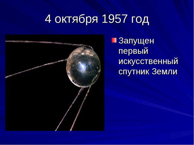 4 октября 1957 год Запущен первый искусственный спутник Земли