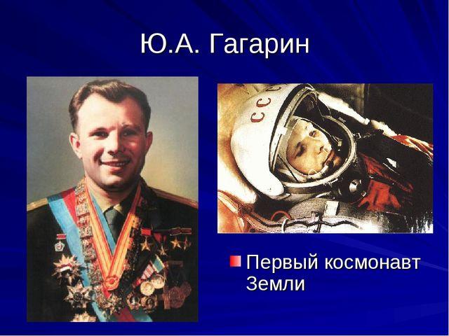 Ю.А. Гагарин Первый космонавт Земли