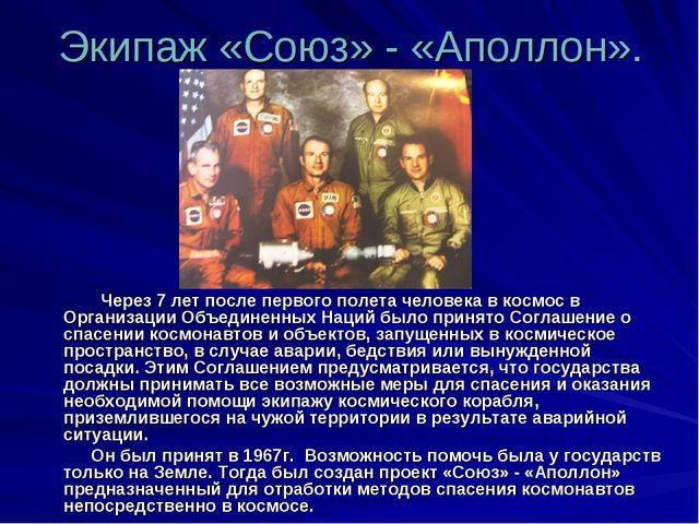 Экипаж «Союз» - «Аполлон». Через 7 лет после первого полета человека в космос...