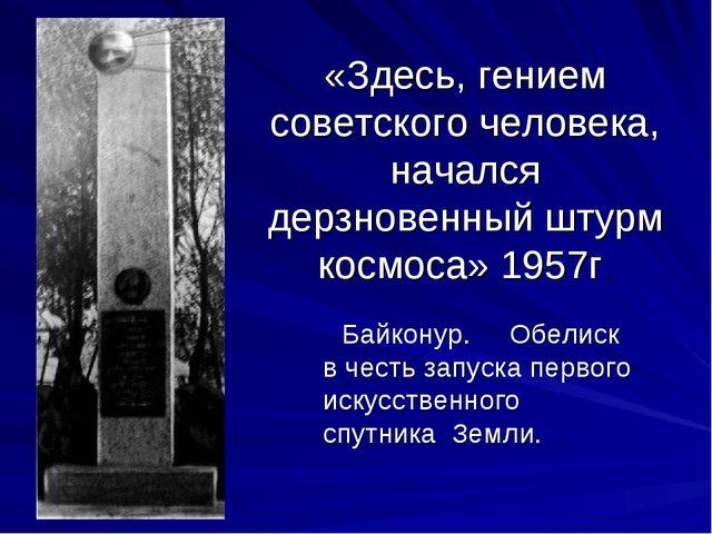 «Здесь, гением советского человека, начался дерзновенный штурм космоса» 1957...