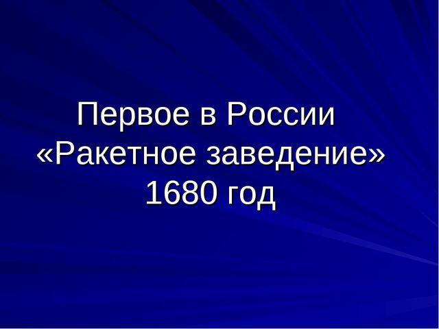 Первое в России «Ракетное заведение» 1680 год