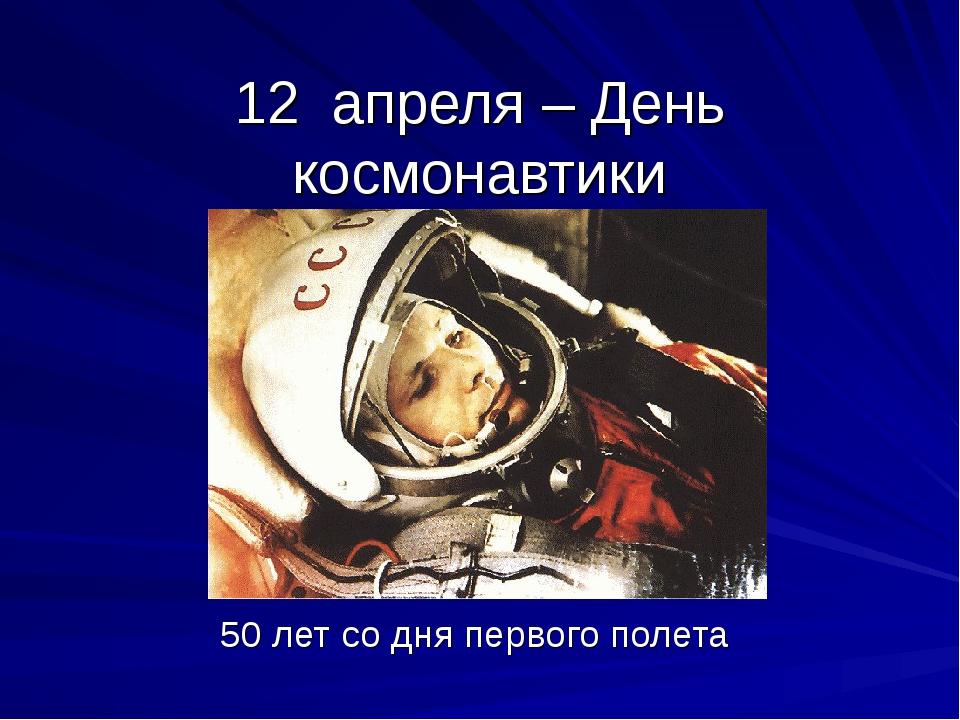 12 апреля – День космонавтики 50 лет со дня первого полета