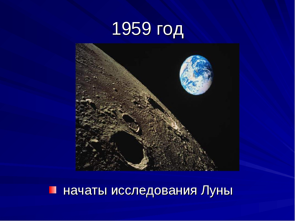 1959 год начаты исследования Луны