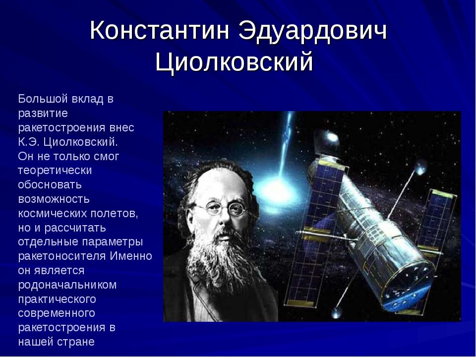 Константин Эдуардович Циолковский Большой вклад в развитие ракетостроения вне...