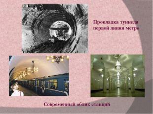 Прокладка туннеля первой линии метро Современный облик станций