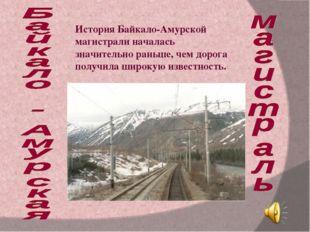 История Байкало-Амурской магистрали началась значительно раньше, чем дорога п