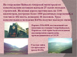 На сооружение Байкало-Амурской магистрали по комсомольским путевкам выехали 2
