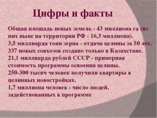 Общая площадь новых земель - 43 миллиона га (из них ныне на территории РФ - 1