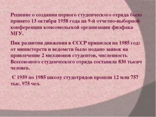 Решение о создании первого студенческого отряда было принято 13 октября 1958