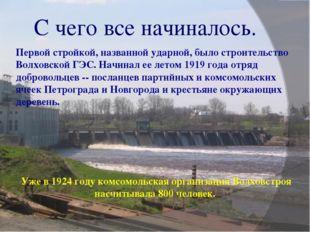 Первой стройкой, названной ударной, было строительство Волховской ГЭС. Начина