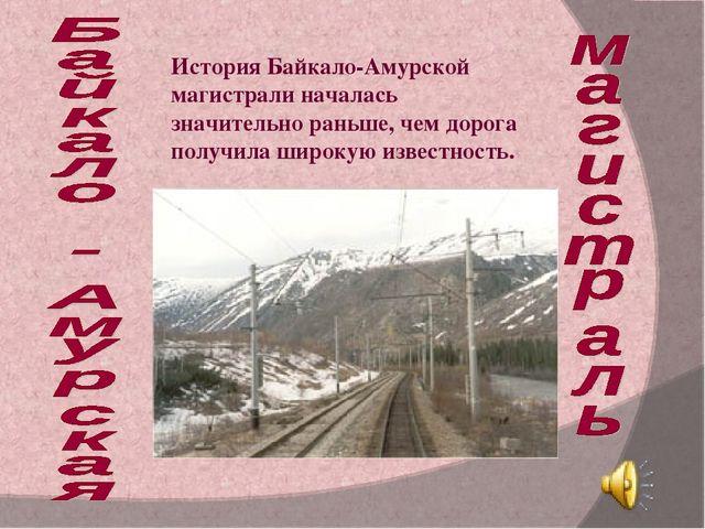 История Байкало-Амурской магистрали началась значительно раньше, чем дорога п...