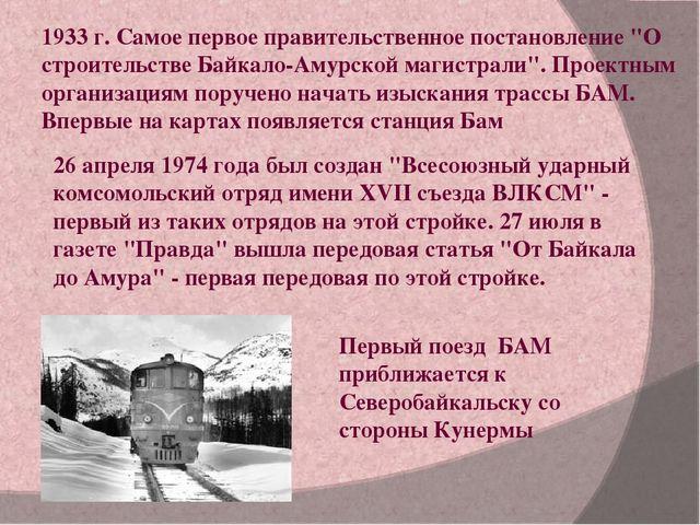 Первый поезд БАМ приближается к Северобайкальску со стороны Кунермы 26 апреля...