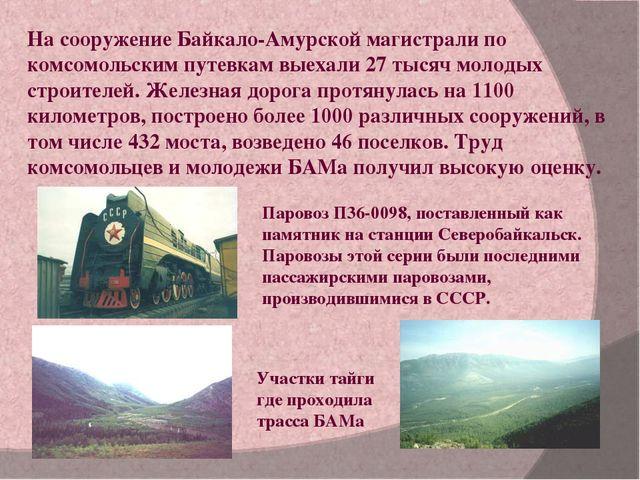 На сооружение Байкало-Амурской магистрали по комсомольским путевкам выехали 2...