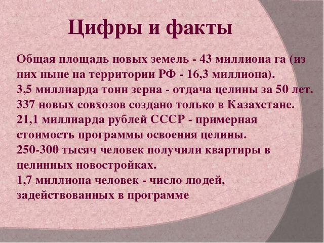 Общая площадь новых земель - 43 миллиона га (из них ныне на территории РФ - 1...