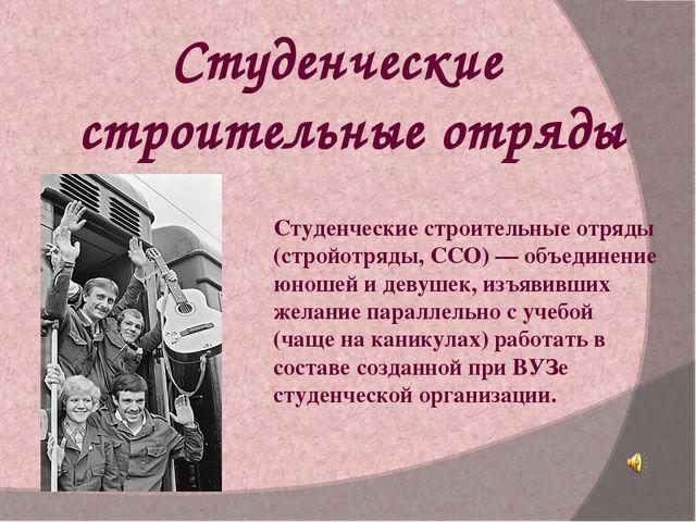 Студенческие строительные отряды Студенческие строительные отряды (стройотряд...
