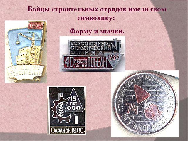 Бойцы строительных отрядов имели свою символику: Форму и значки.