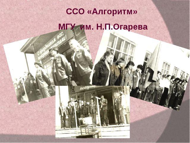 ССО «Алгоритм» МГУ им. Н.П.Огарева