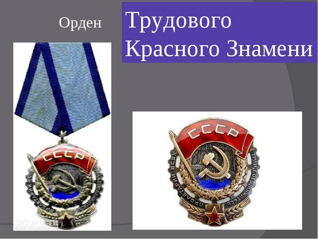 Орден Орден Трудового Красного Знамени
