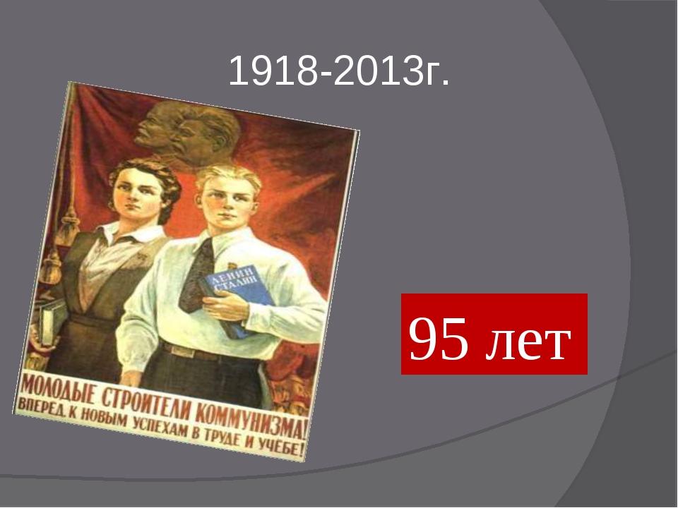 1918-2013г. 95 лет