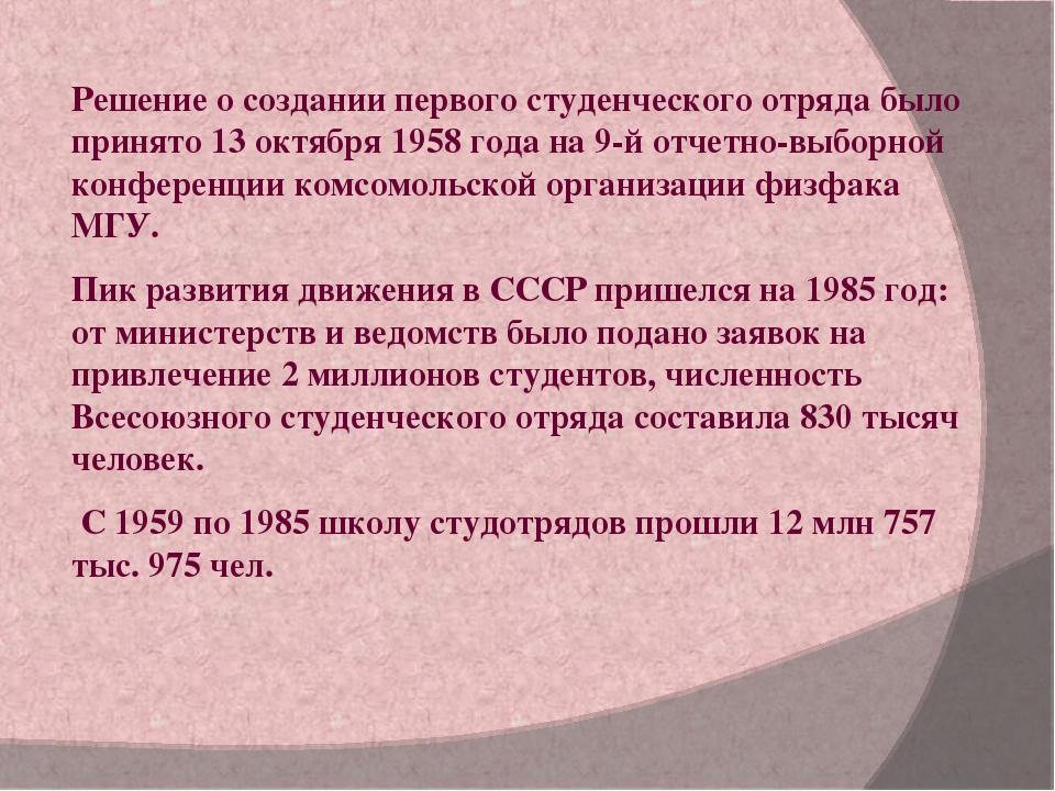 Решение о создании первого студенческого отряда было принято 13 октября 1958...