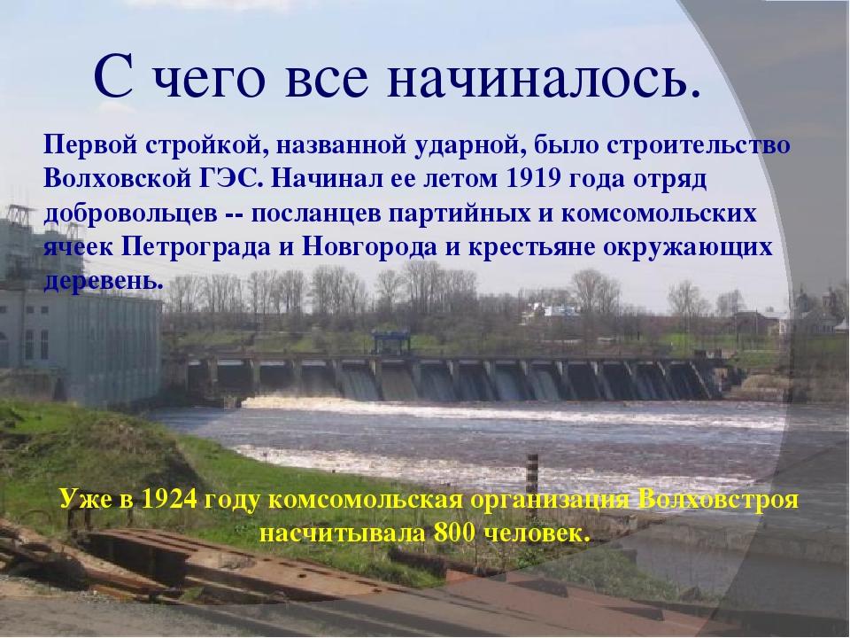 Первой стройкой, названной ударной, было строительство Волховской ГЭС. Начина...