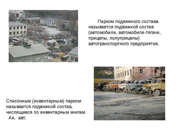 Парком подвижного состава называется подвижной состав (автомобили, автомобил...