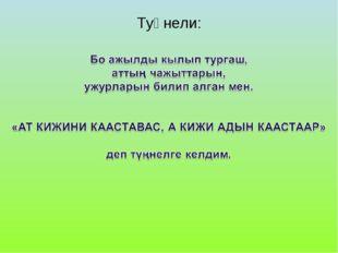 Туңнели: