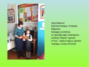Школамның библиотекары Ооржак Марина Калдар-ооловна ат дугайында номнарны ном