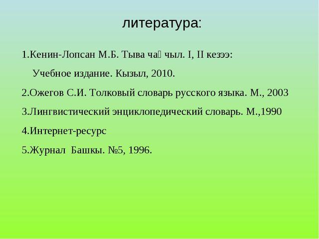 литература: 1.Кенин-Лопсан М.Б. Тыва чаңчыл. I, II кезээ: Учебное издание. Кы...