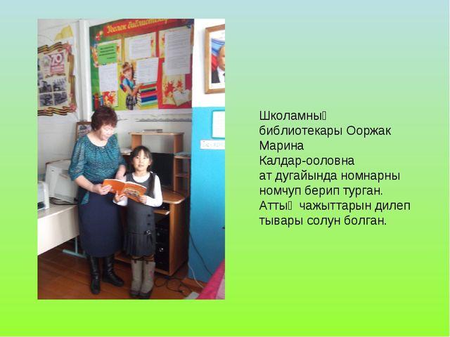 Школамның библиотекары Ооржак Марина Калдар-ооловна ат дугайында номнарны ном...