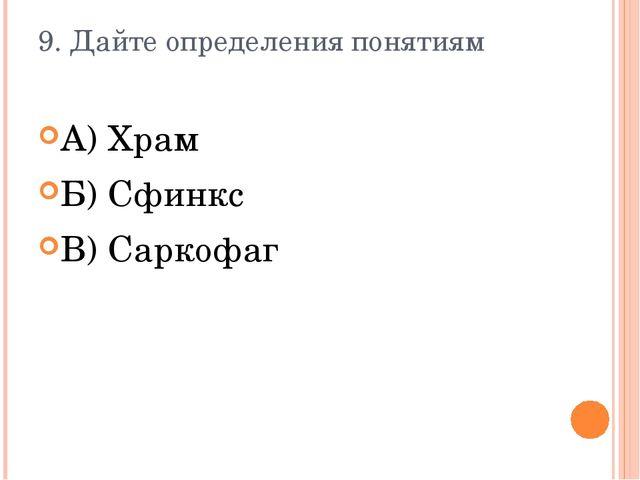 9. Дайте определения понятиям А) Храм Б) Сфинкс В) Саркофаг