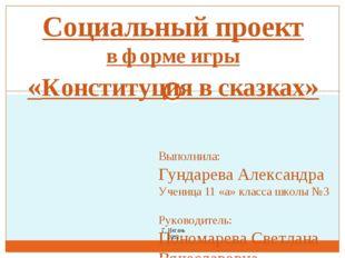 Русские народные Зарубежные Кот в мешке 4 9 6 8 2 10 6 4 2 10 8 8 6 4 2 10 КО