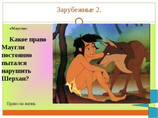 Кот в мешке 2 В какой сказке С.Михалкова нарушено право трех малышей с пятачк