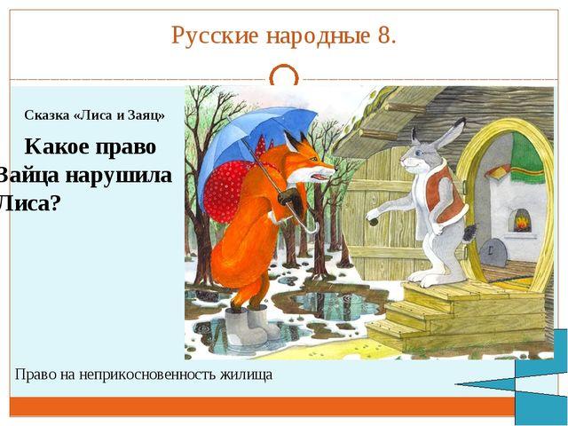 Зарубежные 8 «Снежная королева» Какое право Герды нарушили разбойники, огр...