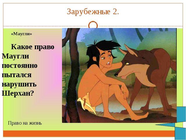 Кот в мешке 2 В какой сказке С.Михалкова нарушено право трех малышей с пятачк...