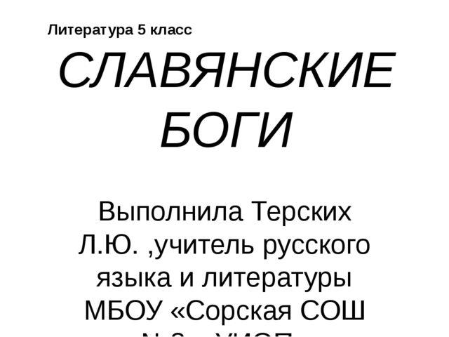СЛАВЯНСКИЕ БОГИ Выполнила Терских Л.Ю. ,учитель русского языка и литературы М...