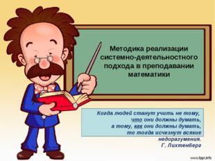 Методика реализации системно-деятельностного подхода в преподавании математик