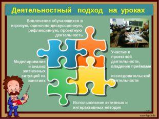 Деятельностный подход на уроках Участие в проектной деятельности, владение пр